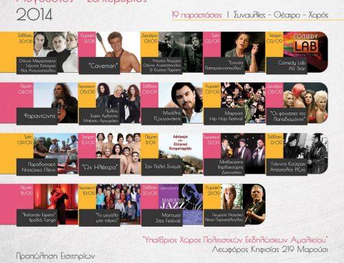 Φεστιβάλ Αμαρουσίου 2014