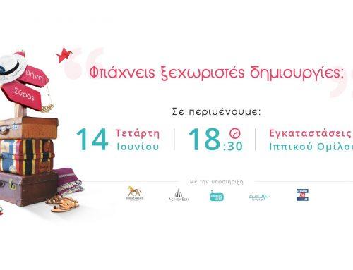 Το JamJar στην Σύρο | Πρόσκληση νέων δημιουργών!