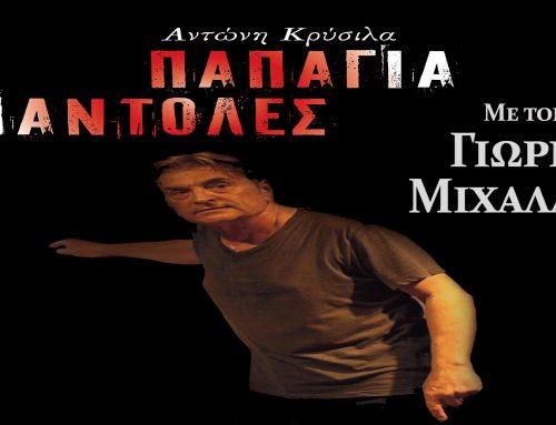 Παπάγια Μάντολες με τον Γιώργο Μιχαλάκη στο Θέατρο Απόλλων