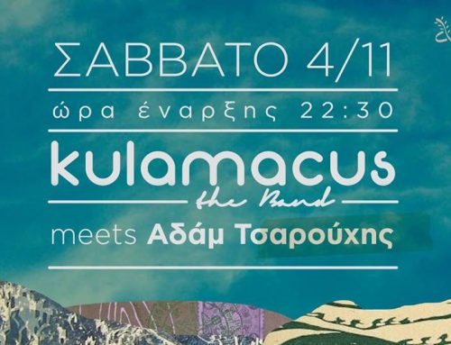 Kulamacus meets Αδάμ Τσαρούχης ζωντανά | Αθηναΐς [Κεραμεικός]